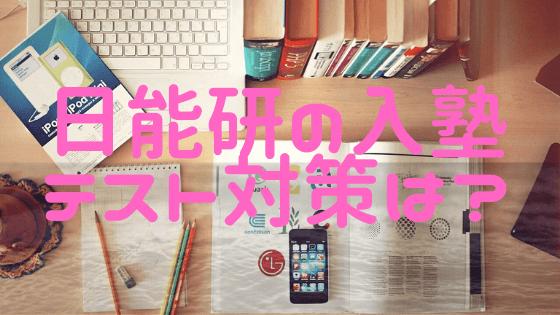 日能研の入塾テストは難しい。小学校プラスαが必要!合格する対策を教えます!