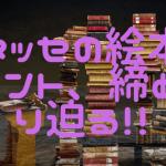 【2020年〆切迫る】ベネッセ進研ゼミ絵本プレゼントキャンペーン【1130】