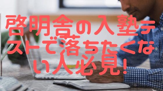 啓明舎の入塾テストで不合格にならないための、必要な対策は?