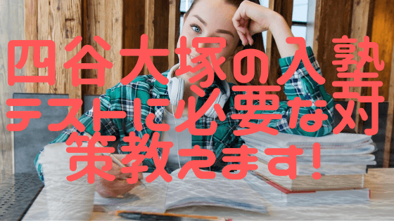 四谷大塚の入塾テストは、2人に1人が不合格!対策におすすめの問題集教えます!