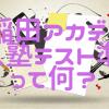 早稲田アカデミーの入塾テストにおすすめの対策は?