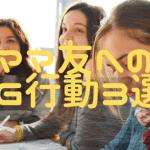 中学受験でトラブルを避けるためのママ友との付き合い方とNG行動3選!