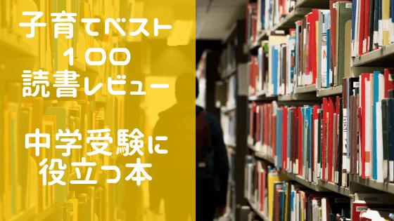 子育てベスト100読書レビュー!中学受験に役立つのか?