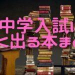 中学受験によく出る小説・物語本30選!失敗する前にまずは読め!