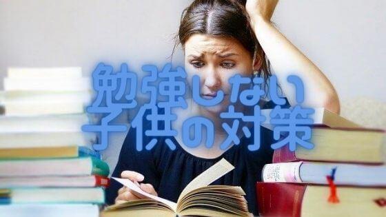 中学受験で自分から勉強しない子供をやる気にさせる方法、知ってる?
