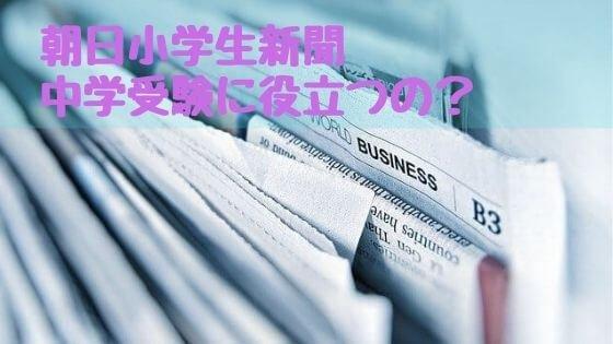 朝日小学生新聞の料金や口コミ体験談紹介!中学受験時事問題対策になるの?