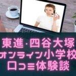 東進・四谷大塚オンライン小学校の特徴やシステム紹介!無料コースは募集終了!