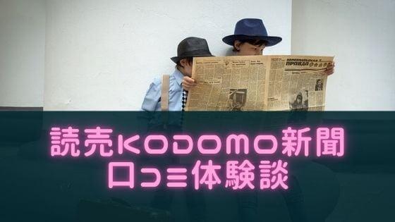 読売KODOMO新聞の料金や口コミ体験談紹介!中学受験時事問題対策になるの?